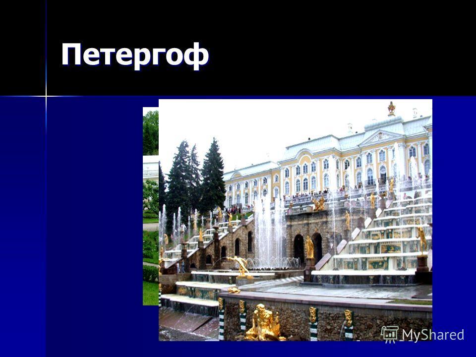Мой дед, когда мятеж поднялся Средь Петергофского двора, Как Миних, верен оставался Паденью третьего Петра. «моя родословная» «моя родословная» Петергоф