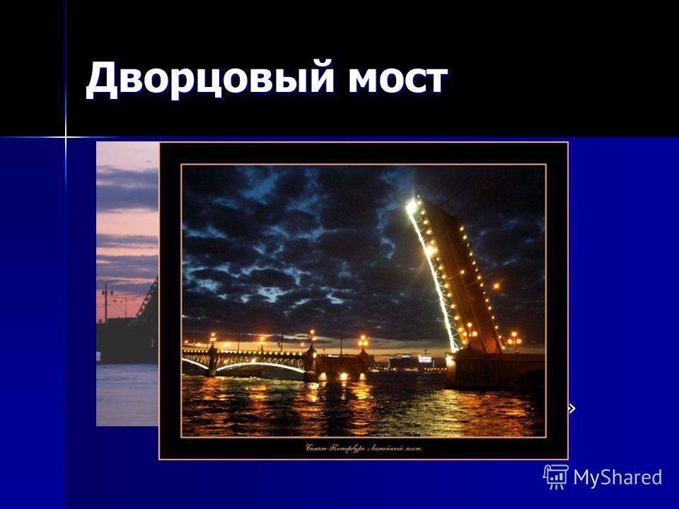 Дворцовый мост В гранит оделася Нева, Мосты повисли над водами; Темно-зелеными садами Её покрылись острова. «медный всадник» «медный всадник»