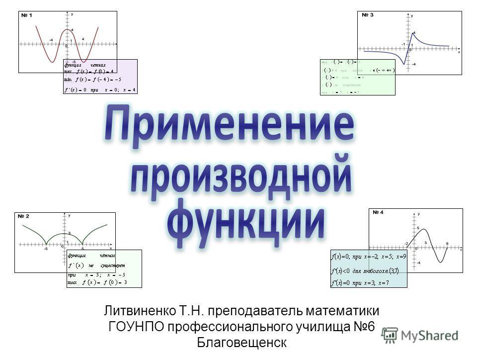 Литвиненко Т.Н. преподаватель математики ГОУНПО профессионального училища 6 Благовещенск