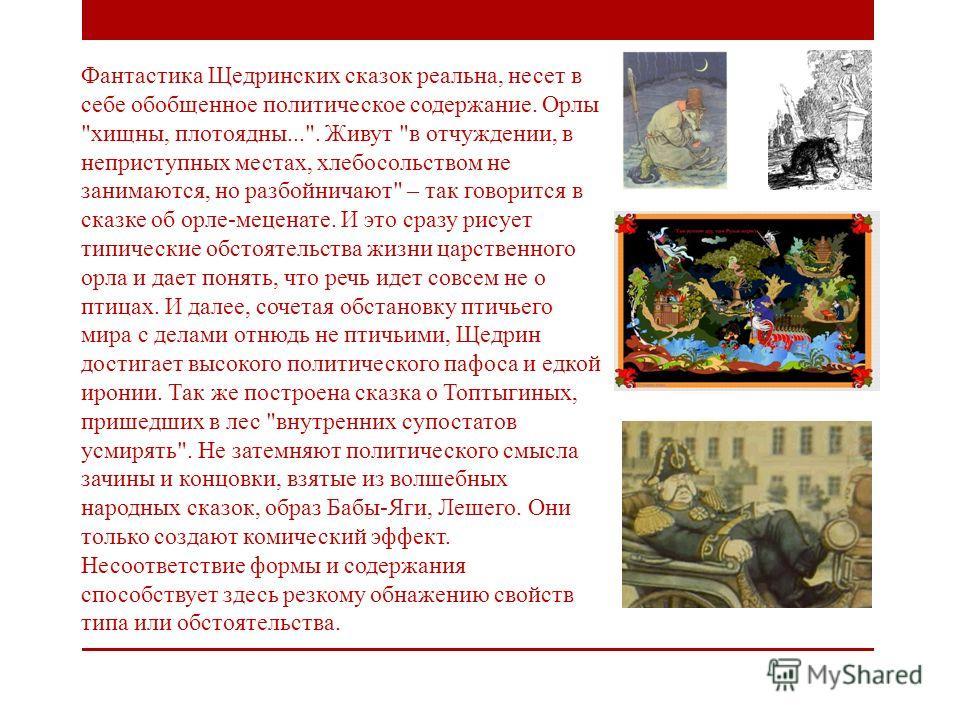Фантастика Щедринских сказок реальна, несет в себе обобщенное политическое содержание. Орлы