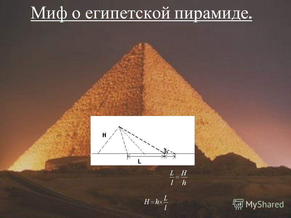 Миф о египетской пирамиде.