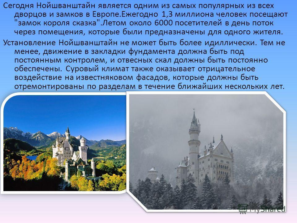 Сегодня Нойшванштайн является одним из самых популярных из всех дворцов и замков в Европе.Ежегодно 1,3 миллиона человек посещают