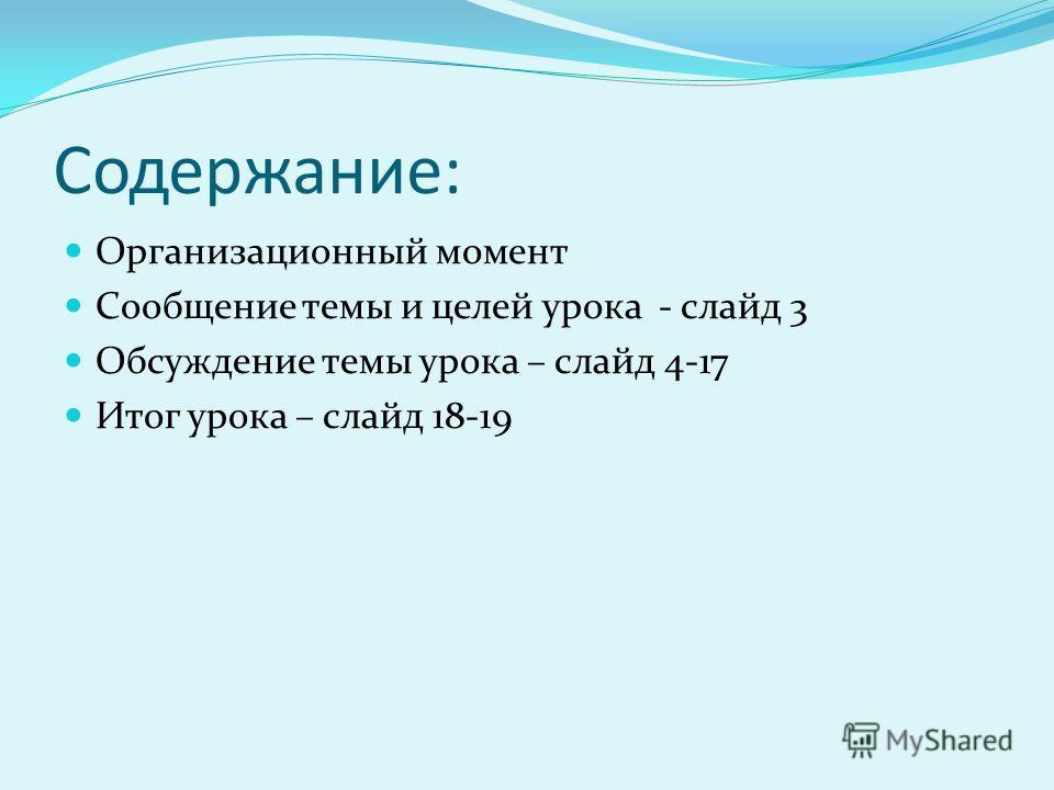 Содержание: Организационный момент Сообщение темы и целей урока - слайд 3 Обсуждение темы урока – слайд 4-17 Итог урока – слайд 18-19