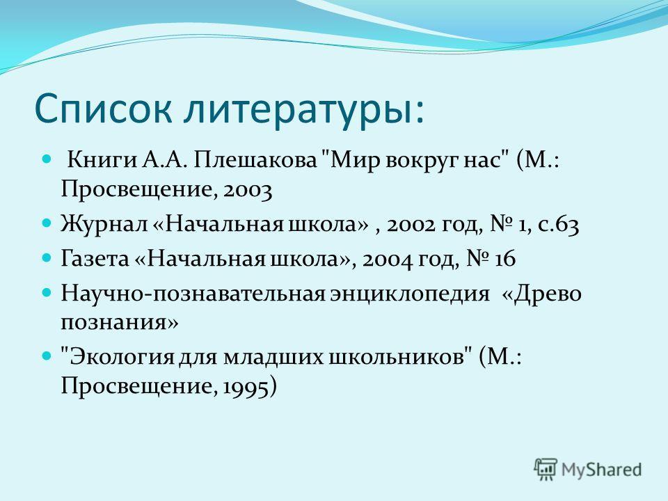 Список литературы: Книги А.А. Плешакова