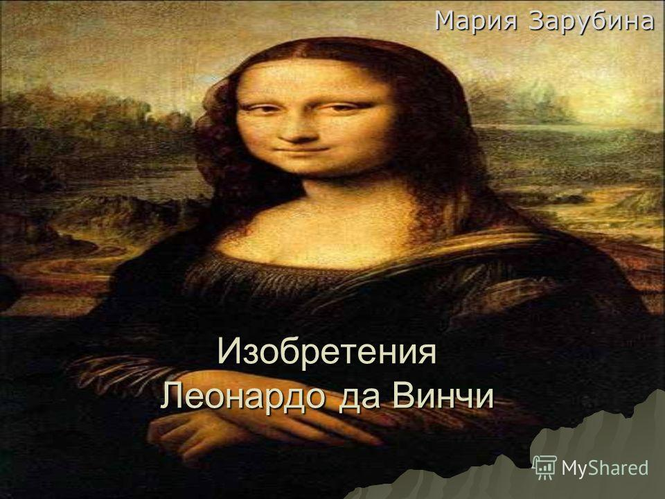Изобретения Леонардо да Винчи Мария Зарубина