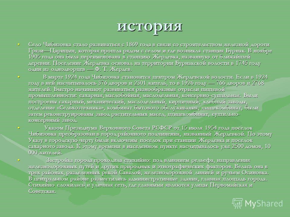 история история Село Чибизовка стало развиваться с 1869 года в связи со строительством железной дороги ГрязиЦарицын, которая прошла рядом с селом и где возникла станция Бурнак. В ноябре 1905 года она была переименована в станцию Жердевка, названную о