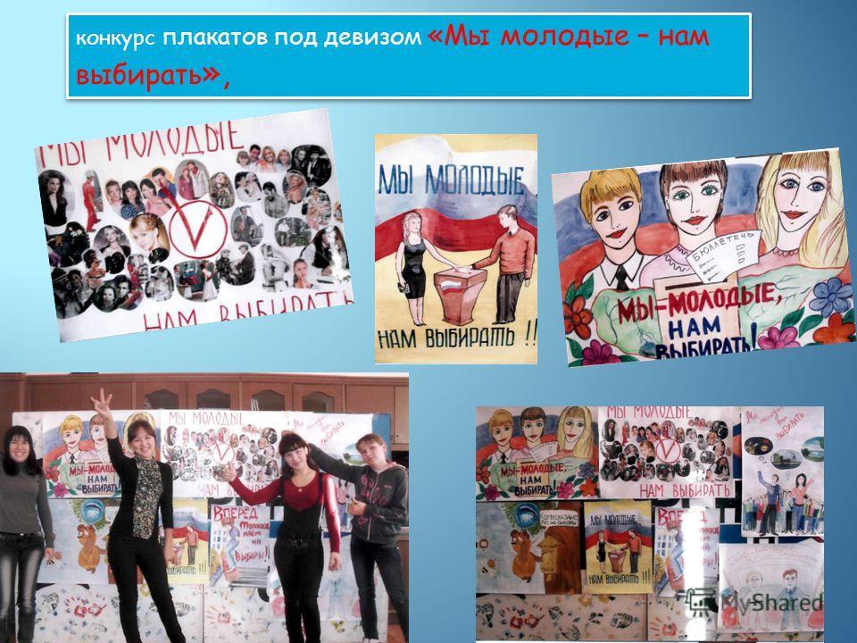 конкурс плакатов под девизом «Мы молодые – нам выбирать »,