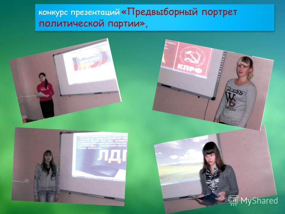 конкурс презентаций «Предвыборный портрет политической партии»,