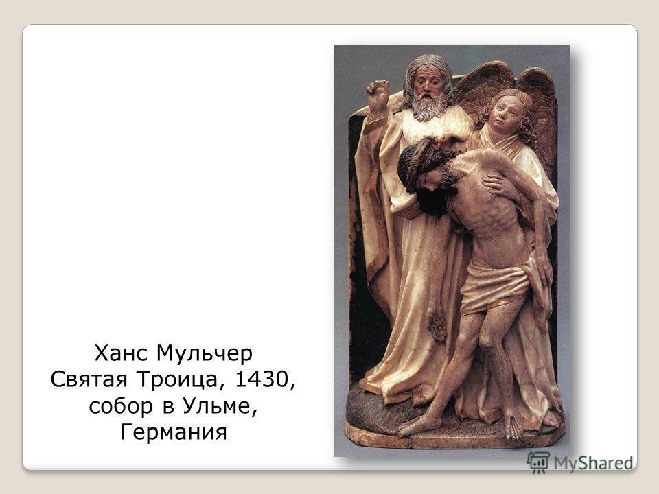 Ханс Мульчер Святая Троица, 1430, собор в Ульме, Германия