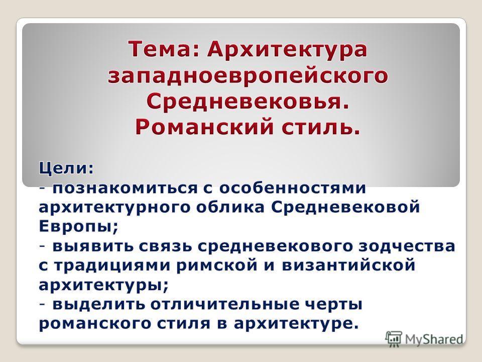 Слайд 3 романский стиль слайд 4 собор в