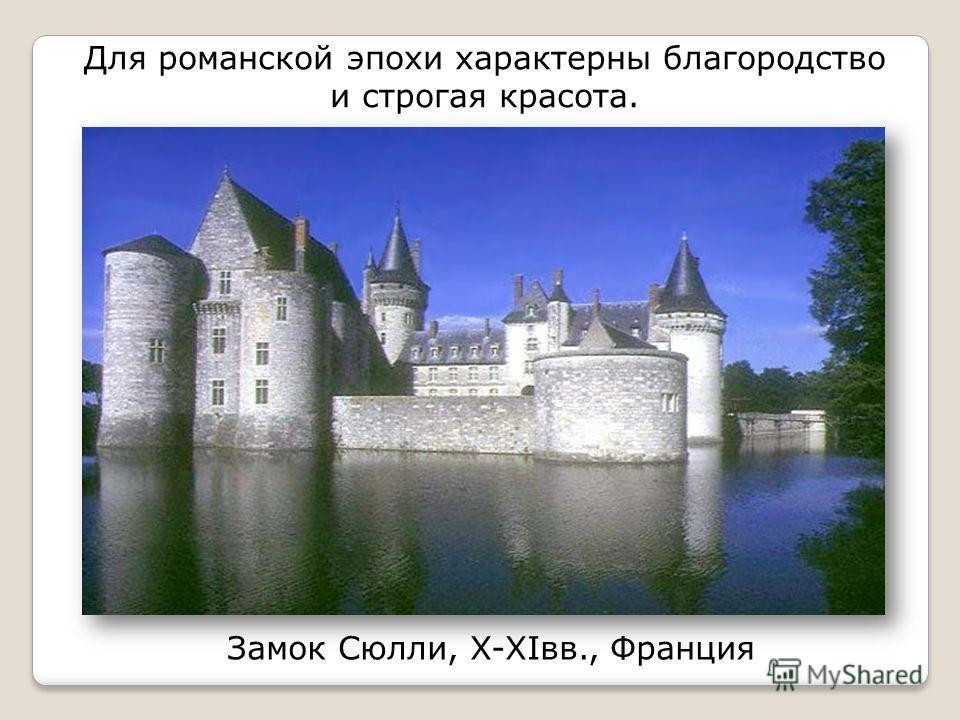 Замок Сюлли, X-XIвв., Франция Для романской эпохи характерны благородство и строгая красота.