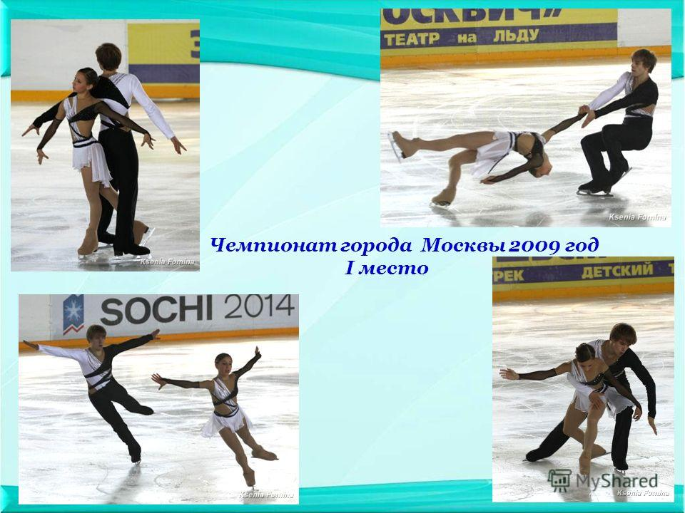 Чемпионат города Москвы 2009 год I место