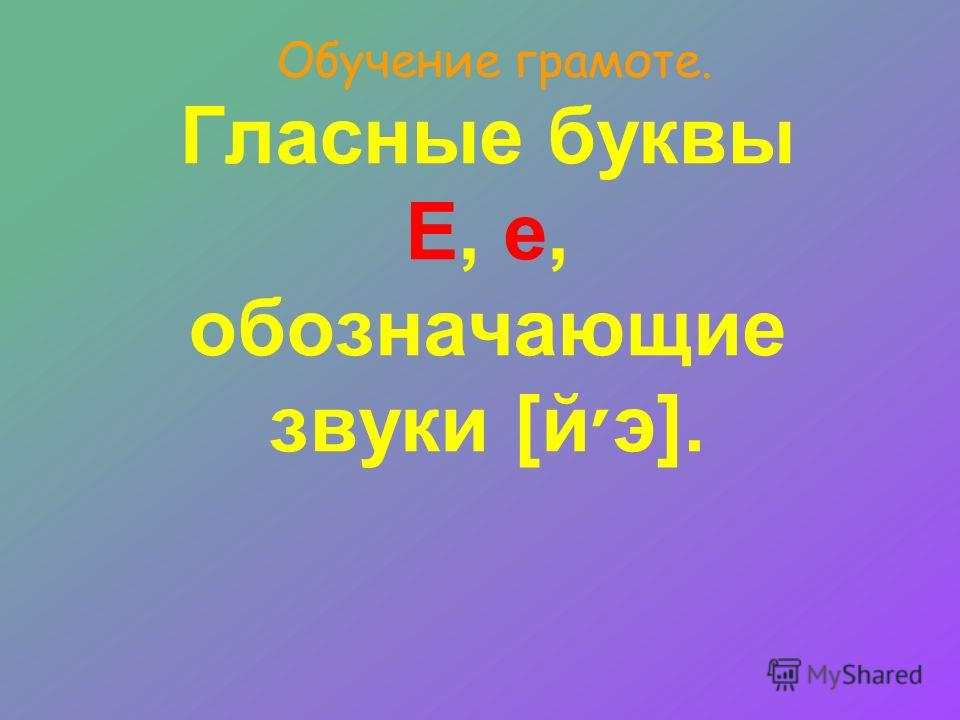 Обучение грамоте. Гласные буквы Е, е, обозначающие звуки [й׳э].