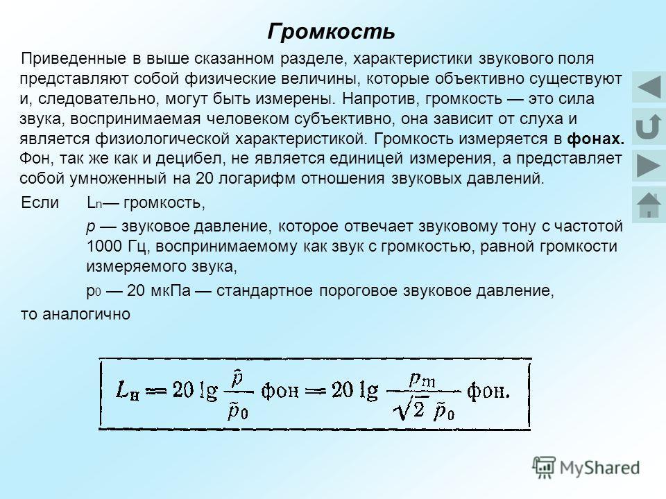 Громкость Приведенные в выше сказанном разделе, характеристики звукового поля представляют собой физические величины, которые объективно существуют и, следовательно, могут быть измерены. Напротив, громкость это сила звука, воспринимаемая человеком су