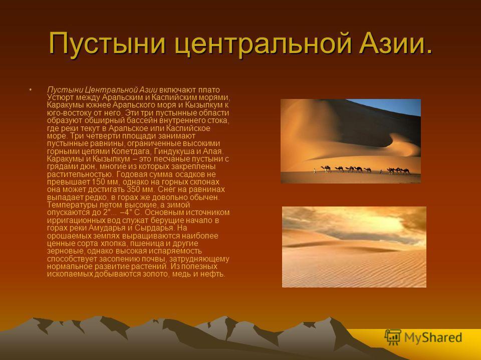 Пустыни центральной Азии. Пустыни Центральной Азии включают плато Устюрт между Аральским и Каспийским морями, Каракумы южнее Аральского моря и Кызылкум к юго-востоку от него. Эти три пустынные области образуют обширный бассейн внутреннего стока, где