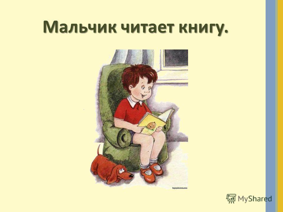 Мальчик читает книгу.