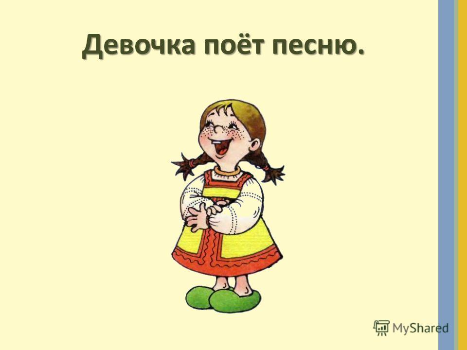 Девочка поёт песню.