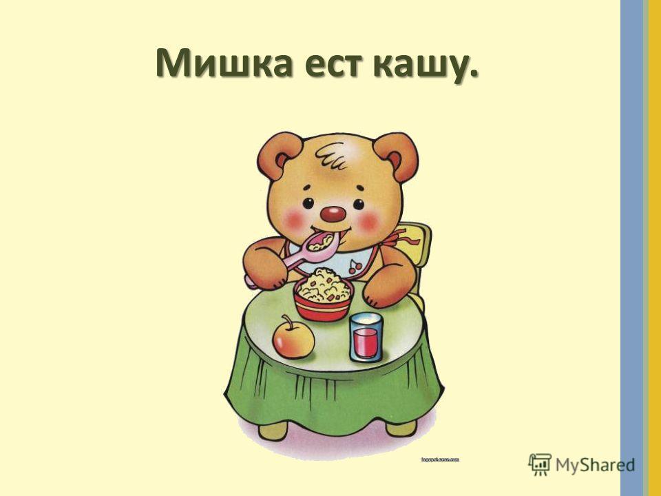 Мишка ест кашу.