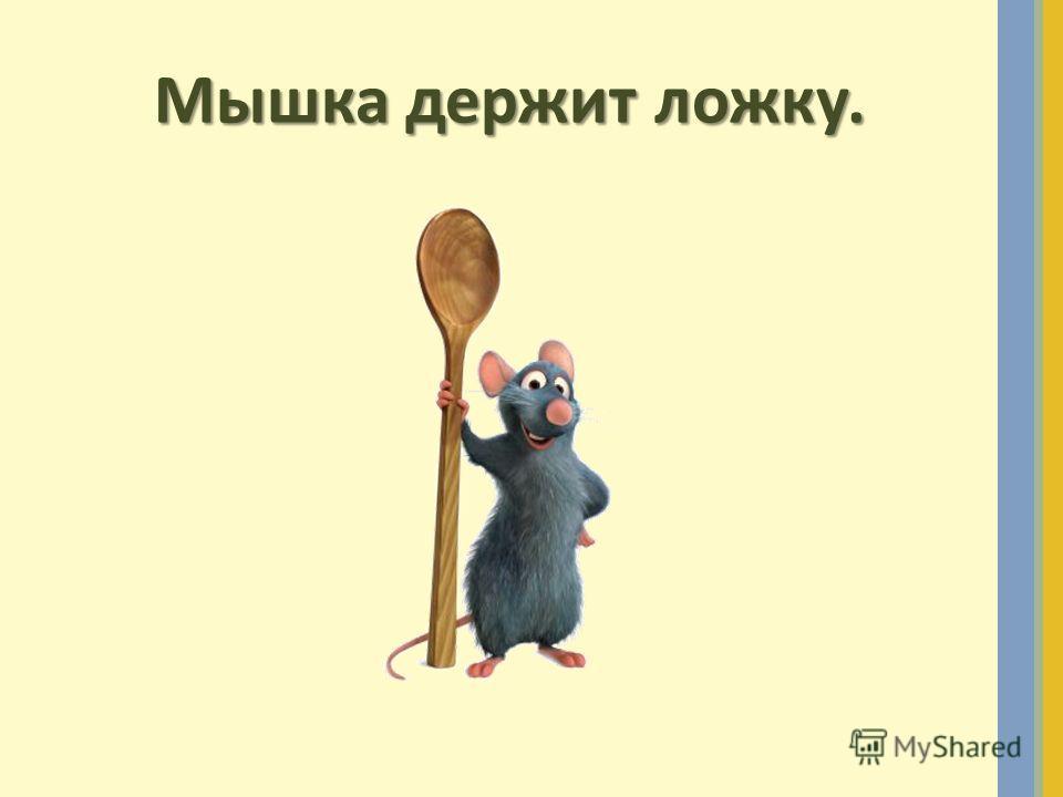 Мышка держит ложку.
