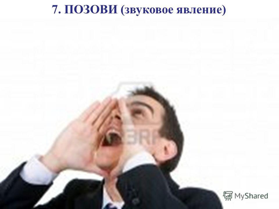 7. ПОЗОВИ (звуковое явление)