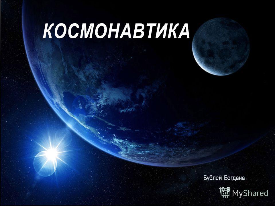 Бублей Богдана 10-Б КОСМОНАВТИКА