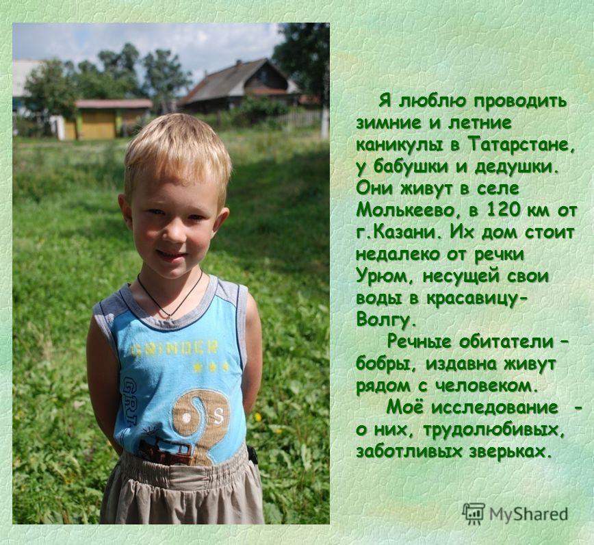 Я люблю проводить зимние и летние каникулы в Татарстане, у бабушки и дедушки. Они живут в селе Молькеево, в 120 км от г.Казани. Их дом стоит недалеко от речки Урюм, несущей свои воды в красавицу- Волгу. Я люблю проводить зимние и летние каникулы в Та