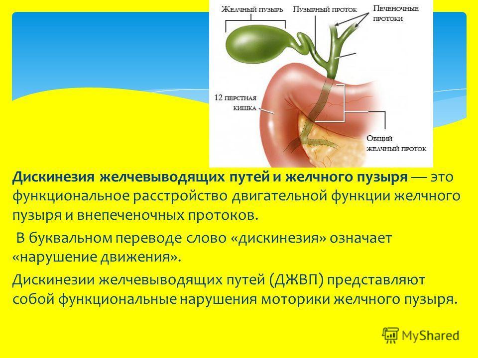 РОЗНИЧНАЯ хронический холецистит с джвп отличие других домашних