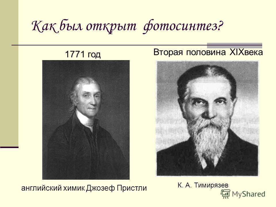 Как был открыт фотосинтез? 1771 год К. А. Тимирязев Вторая половина XIXвека английский химик Джозеф Пристли