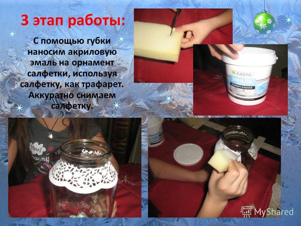3 этап работы: С помощью губки наносим акриловую эмаль на орнамент салфетки, используя салфетку, как трафарет. Аккуратно снимаем салфетку.