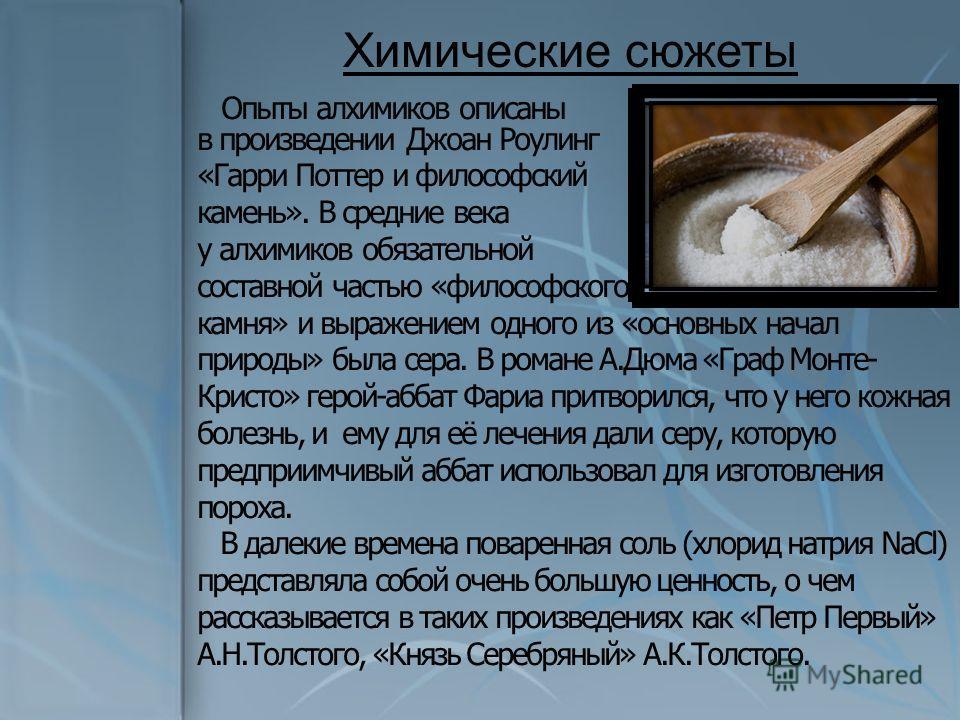 Опыты алхимиков описаны в произведении Джоан Роулинг «Гарри Поттер и философский камень». В средние века у алхимиков обязательной составной частью «философского камня» и выражением одного из «основных начал природы» была сера. В романе А.Дюма «Граф М