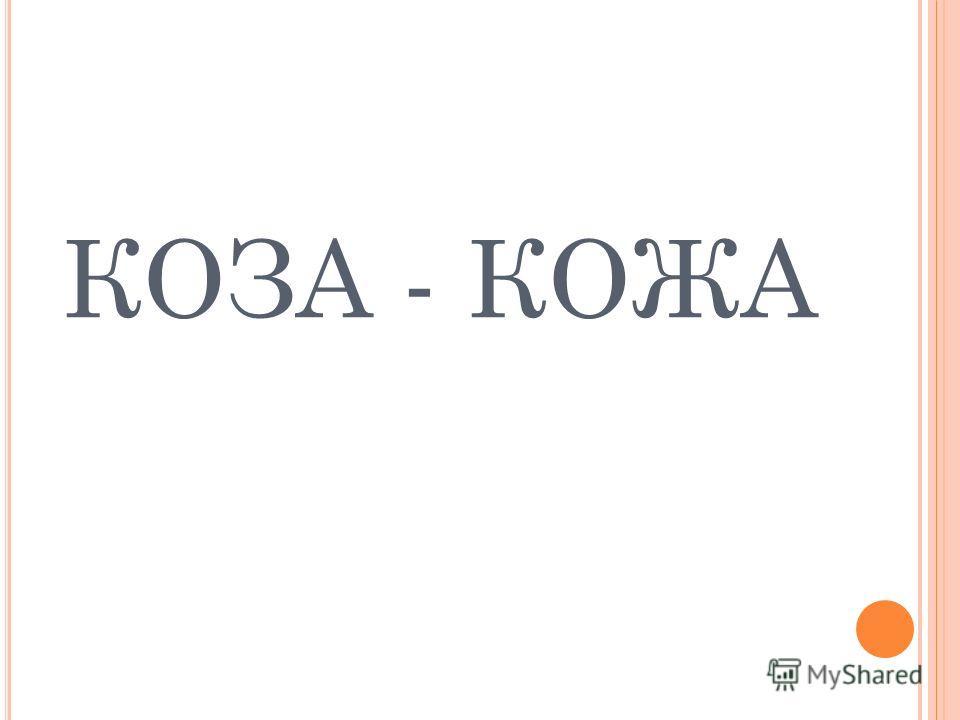 КОЗА - КОЖА