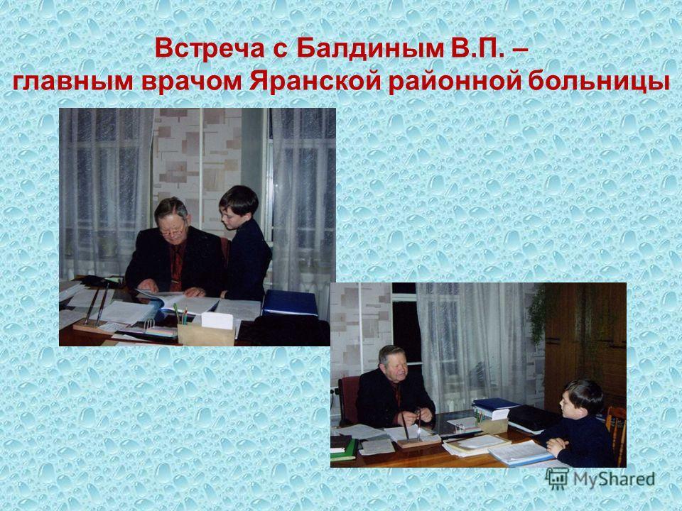 Встреча с Балдиным В.П. – главным врачом Яранской районной больницы