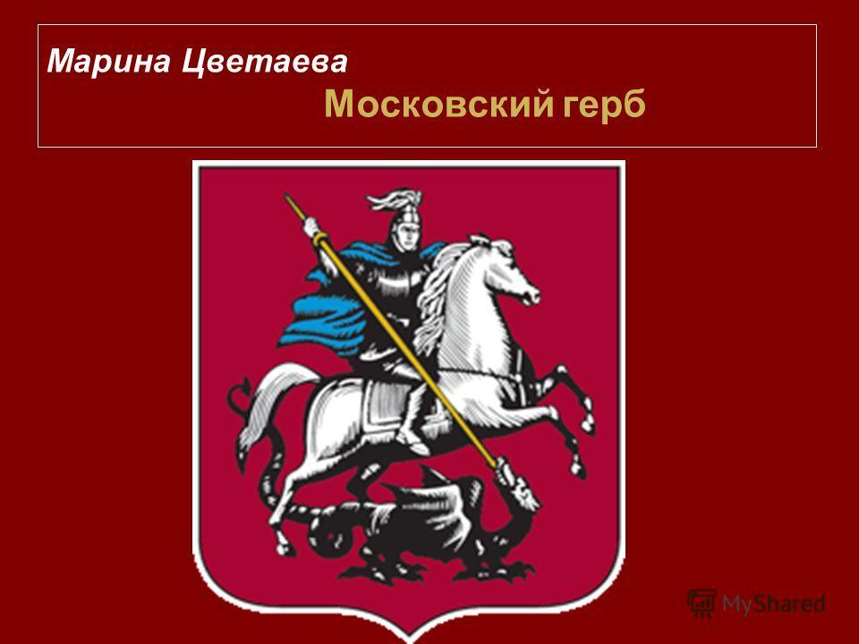 Марина Цветаева Московский герб