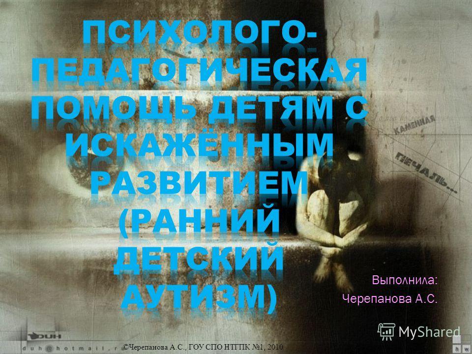 Выполнила: Черепанова А.С. ©Черепанова А.С., ГОУ СПО НТГПК 1, 2010