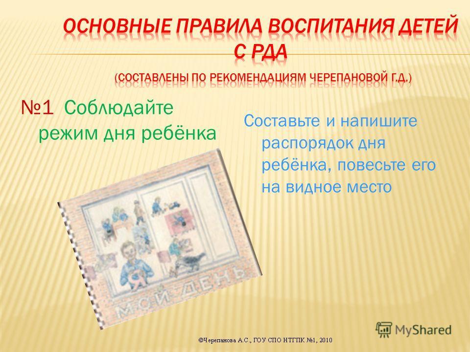 1 Соблюдайте режим дня ребёнка Составьте и напишите распорядок дня ребёнка, повесьте его на видное место