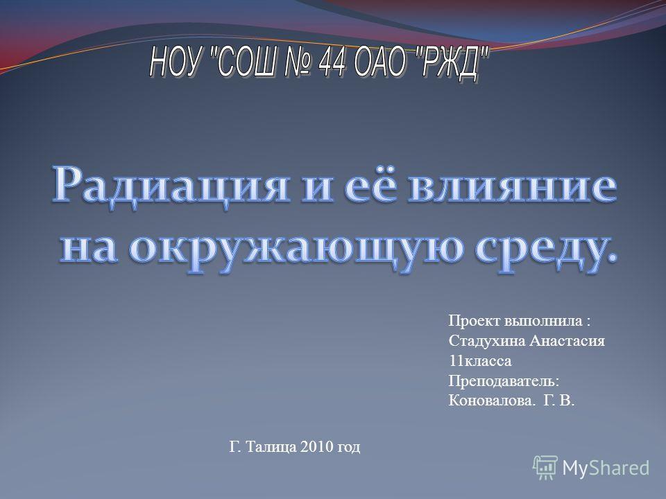 Проект выполнила : Стадухина Анастасия 11класса Преподаватель: Коновалова. Г. В. Г. Талица 2010 год