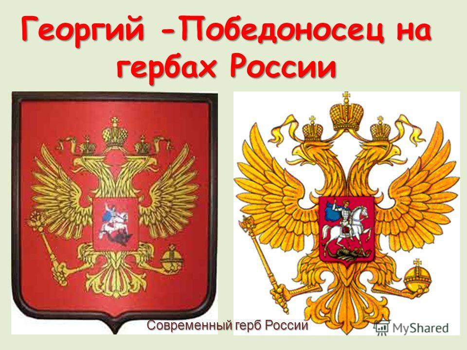 Георгий -Победоносец на гербах России Современный герб России