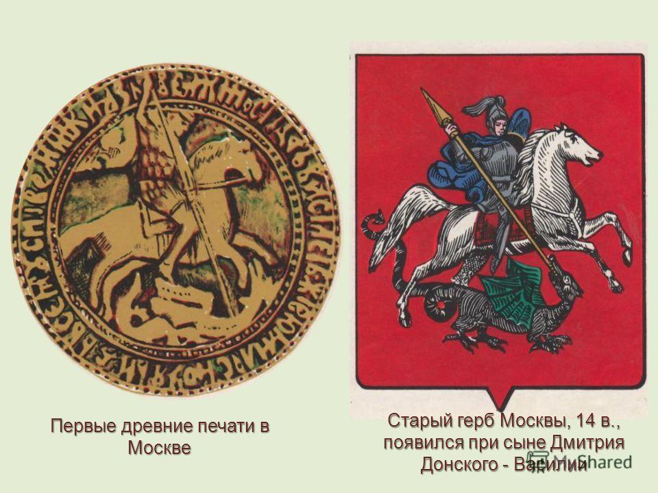 Старый герб Москвы, 14 в., появился при сыне Дмитрия Донского - Василии Первые древние печати в Москве