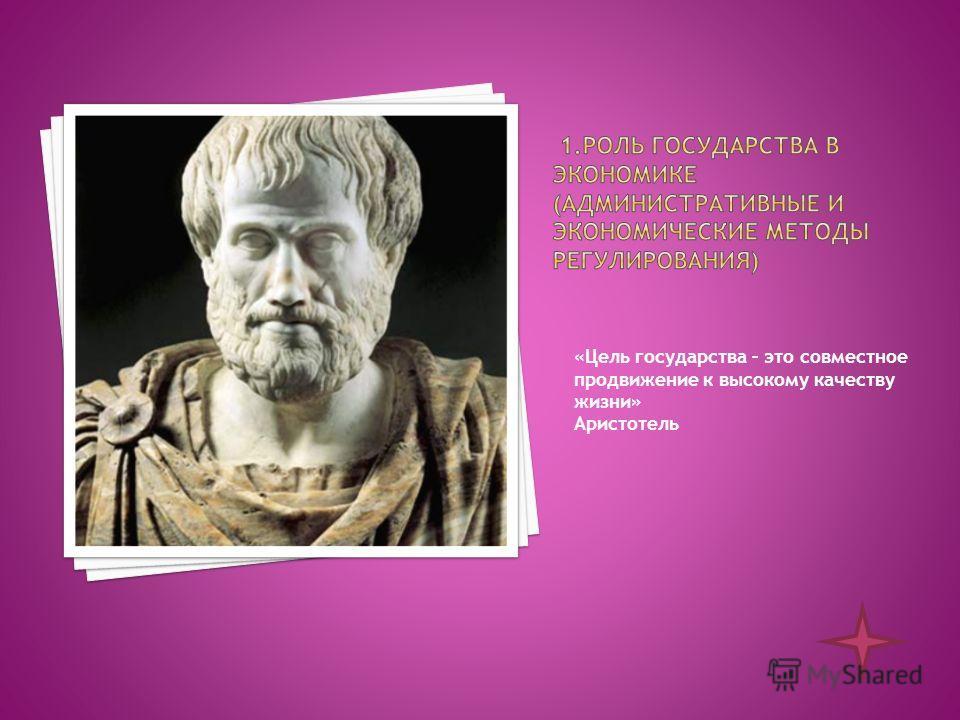 «Цель государства – это совместное продвижение к высокому качеству жизни» Аристотель