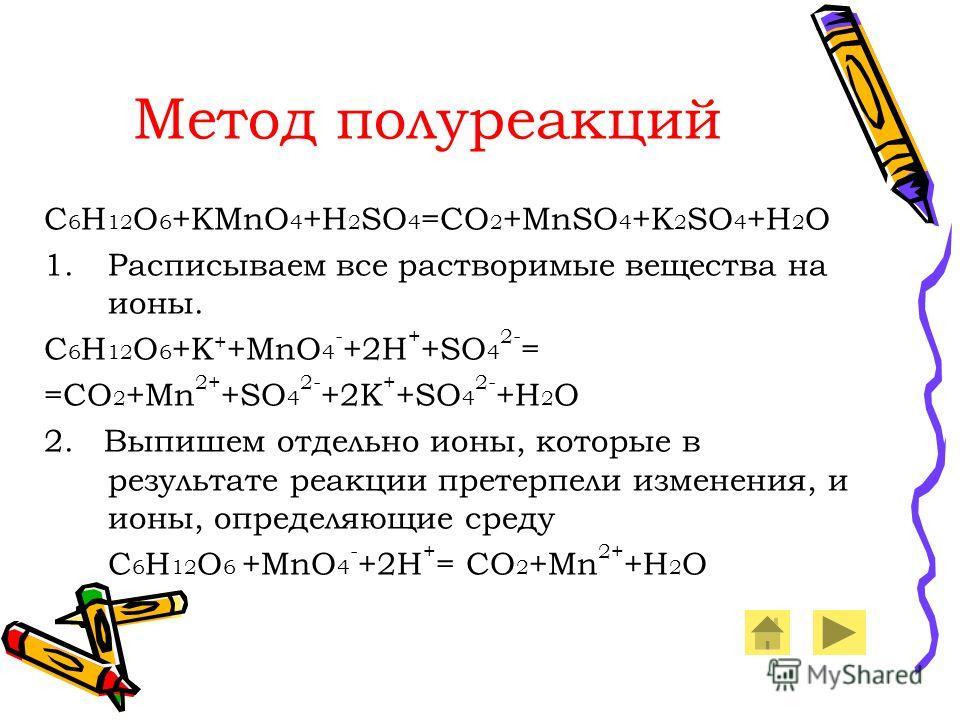 kmno4 nano2 h20 метод полуреакций
