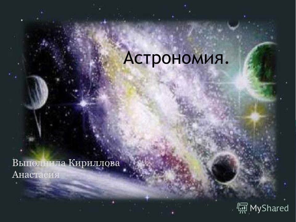 Астрономия. Выполнила Кириллова Анастасия