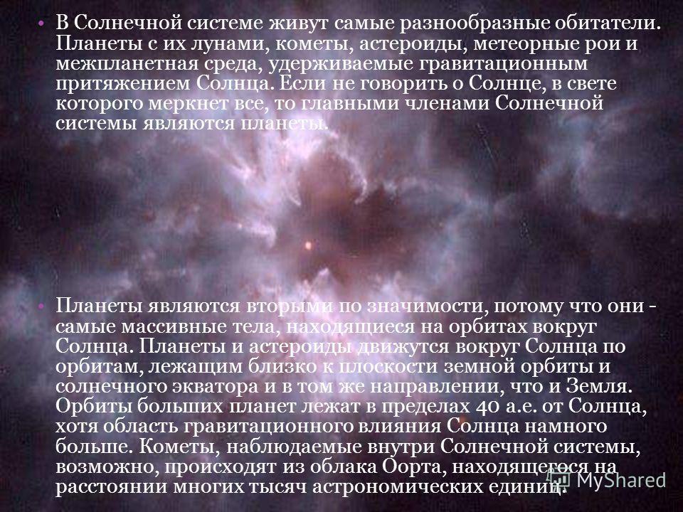 В Солнечной системе живут самые разнообразные обитатели. Планеты с их лунами, кометы, астероиды, метеорные рои и межпланетная среда, удерживаемые гравитационным притяжением Солнца. Если не говорить о Солнце, в свете которого меркнет все, то главными