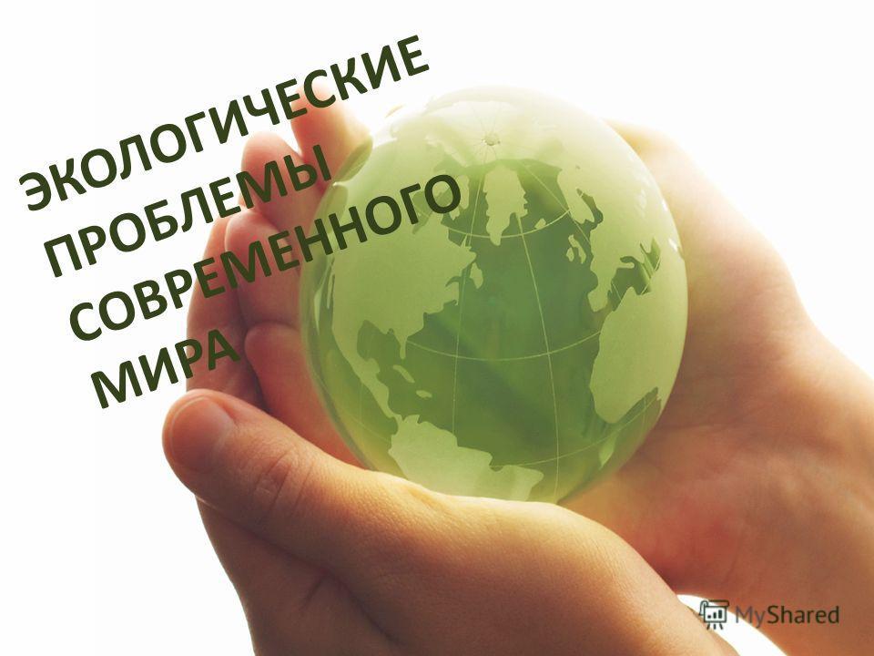 Глобальные экологические проблемы презентация реферат 3487