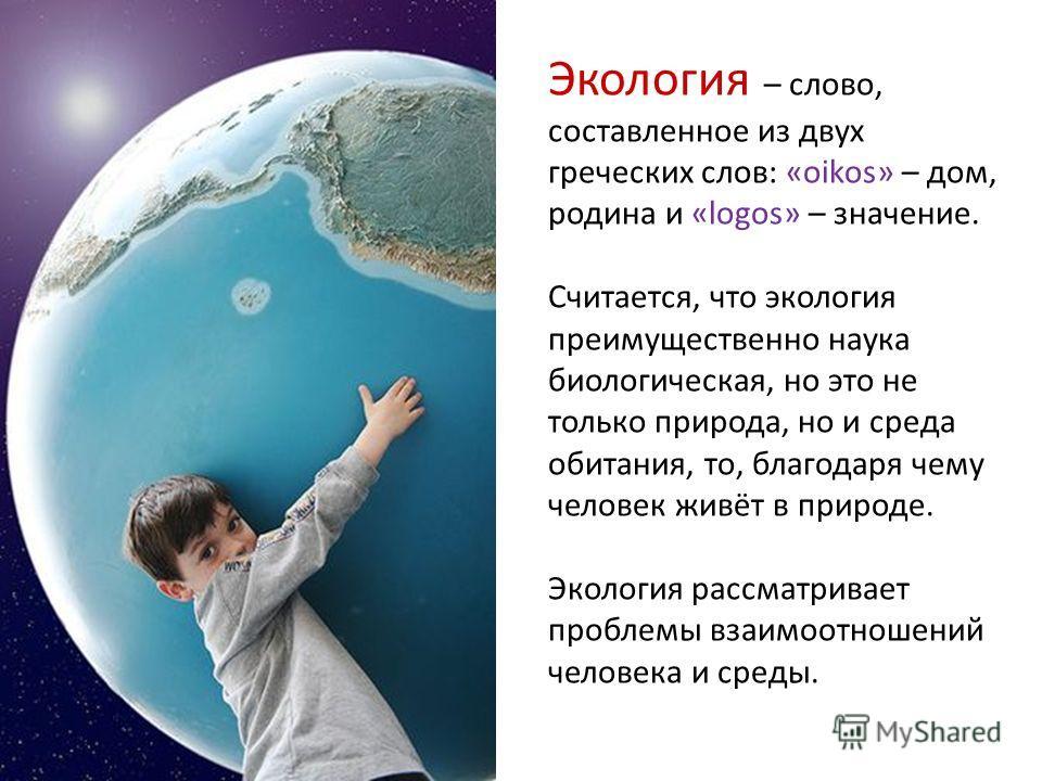 Доклад на тему значение экологии для человека 7924