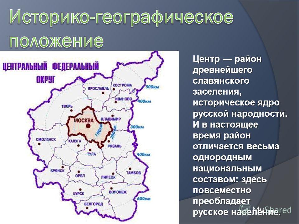Центр район древнейшего славянского заселения, историческое ядро русской народности. И в настоящее время район отличается весьма однородным национальным составом: здесь повсеместно преобладает русское население.
