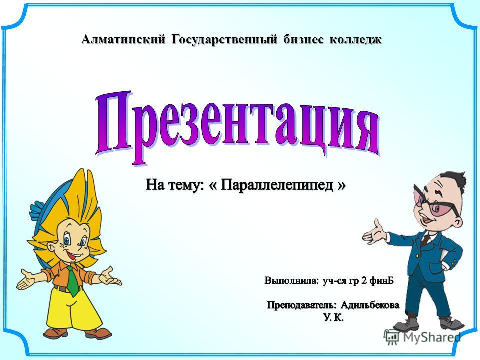 Алматинский Государственный бизнес колледж
