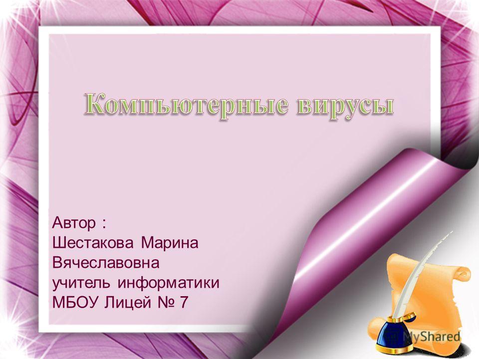 Автор : Шестакова Марина Вячеславовна учитель информатики МБОУ Лицей 7