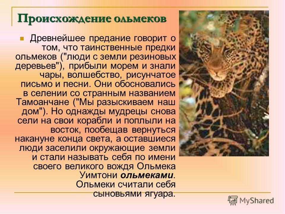 Происхождение ольмеков Древнейшее предание говорит о том, что таинственные предки ольмеков (
