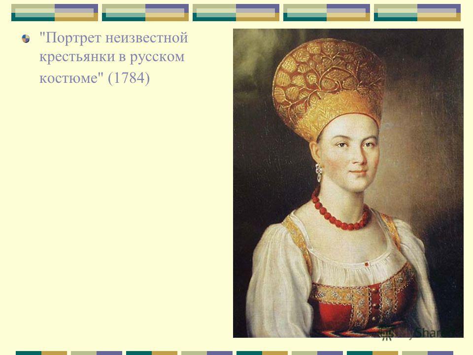 Портрет неизвестной крестьянки в русском костюме (1784)