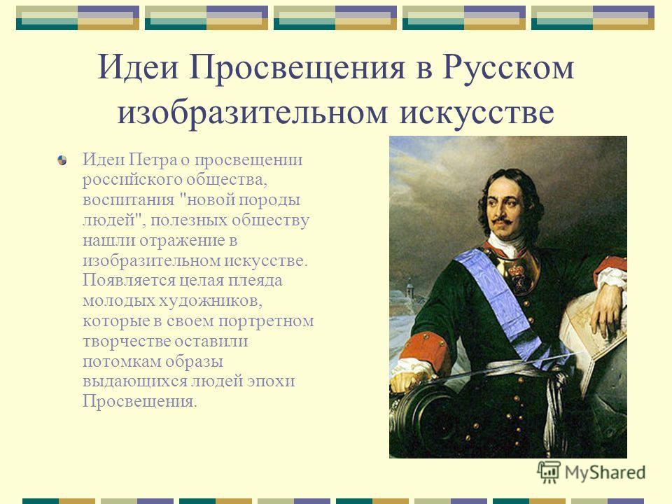 Идеи Просвещения в Русском изобразительном искусстве Идеи Петра о просвещении российского общества, воспитания